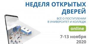 Неделя открытых дверей пройдет онлайн в СибГУ им. М.Ф. Решетнёва. Уже скоро!