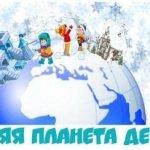 Итоги муниципального этапа акции «Зимняя планета детства»
