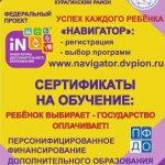 Для организаторов, координаторов: работа на сайте Навигатора