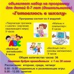 """""""Готовлюсь в школу"""": программа для дошкольников"""