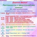 План мероприятий на июнь