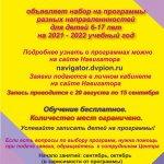 Набор на программы 2021-2022 учебного года открыт!